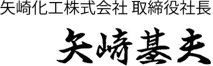代表取締役社長 矢崎敦彦